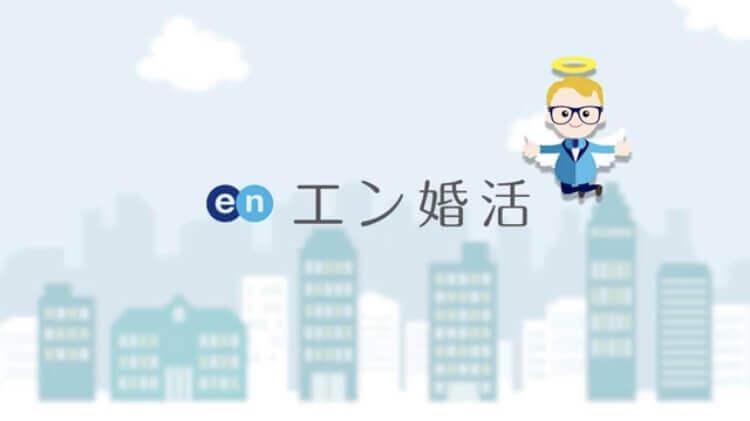 【エン婚活エージェント】2chの口コミ評判・料金を徹底解説