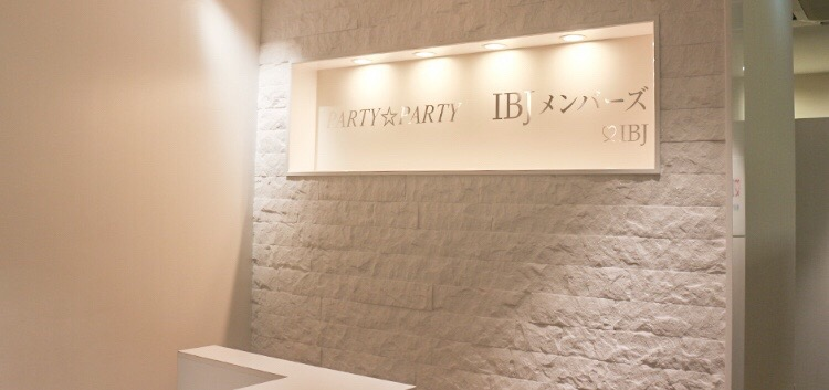 【IBJメンバーズ2ch口コミ評判と料金】男女レベル高いって本当?