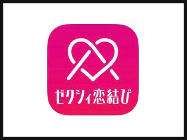 マッチングアプリゼクシィ恋結びの口コミ評判