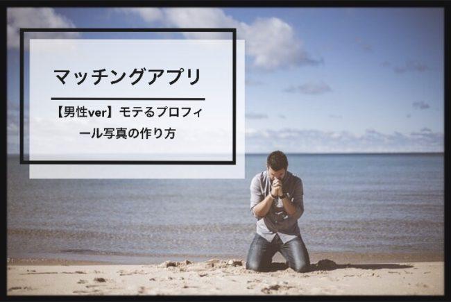 【男性】マッチングアプリのプロフィール写真で大人気になるコツ