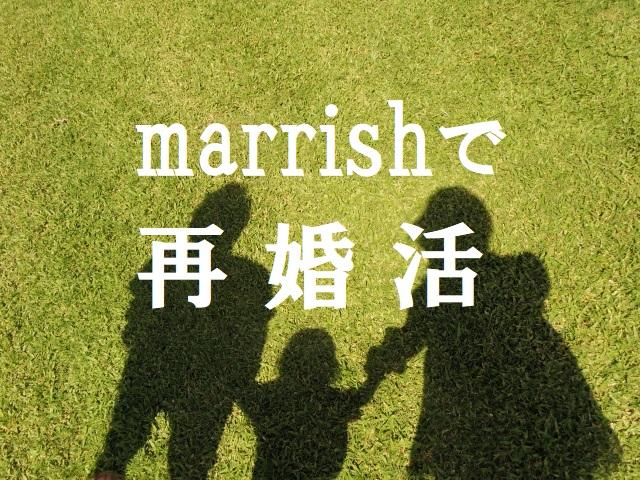 マリッシュ(marrish)20代シングルマザーが再婚活
