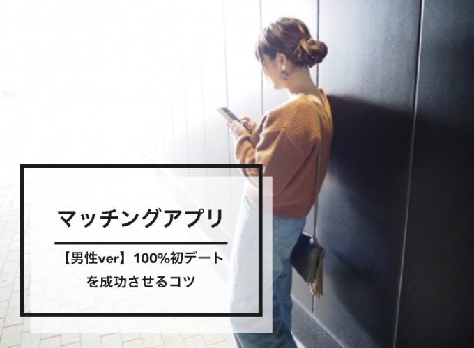 【リピート率100%】マッチングアプリでの初デートを成功させるコツ