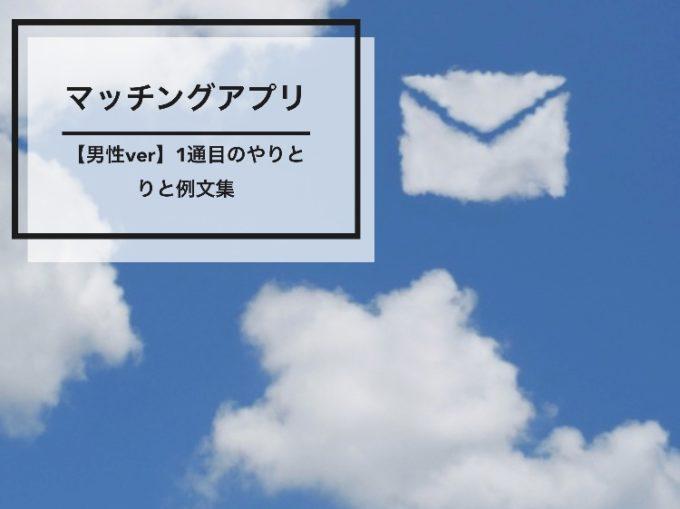 【必見】マッチングアプリ最初のやりとりのコツとメッセージ例文集