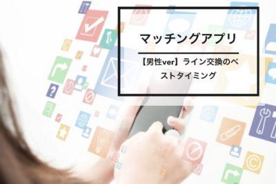 【LINE交換はいつ?】マッチングアプリ連絡先交換のベストタイミング