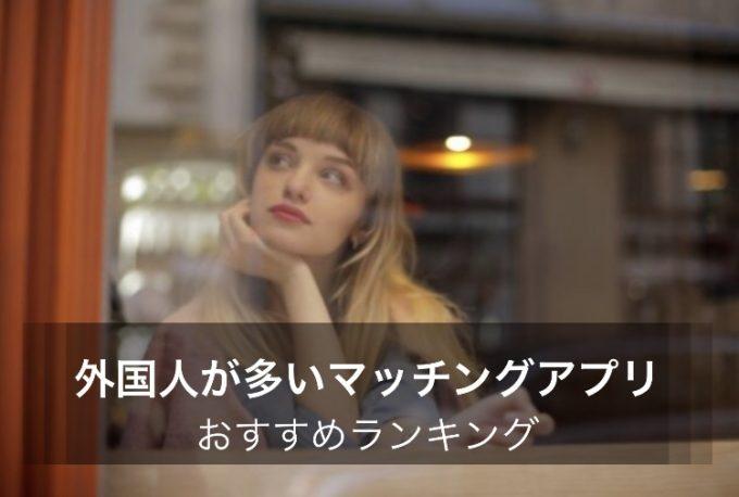 【夢の外国人彼氏・彼女をゲット】海外の人と出会えるマッチングアプリ5選