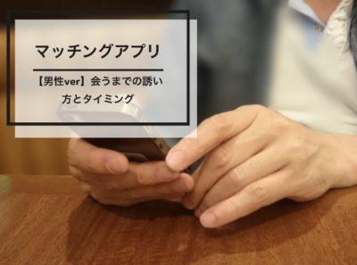 マッチングアプリで会うまでのやりとりは?誘い方とタイミングを紹介!
