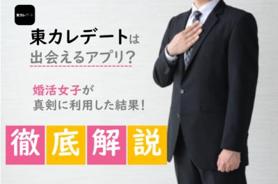 東カレデートで年収1億円に出会える?20代婚活女性の口コミ評価!