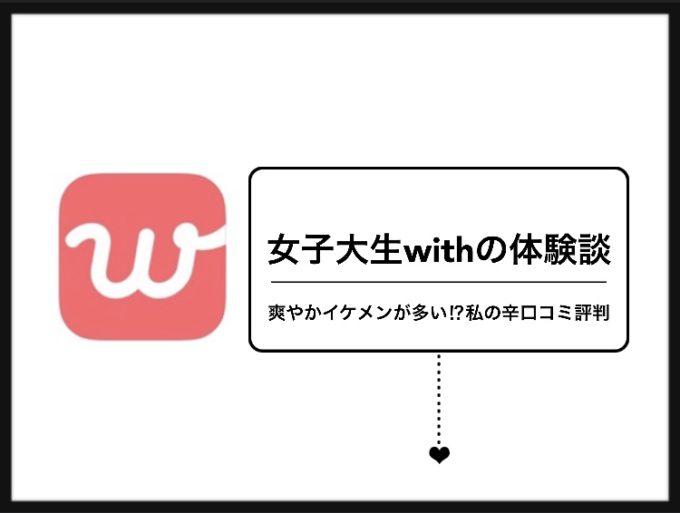 【with(ウィズ)体験談】イケメンが多い?女子大生の口コミ評判