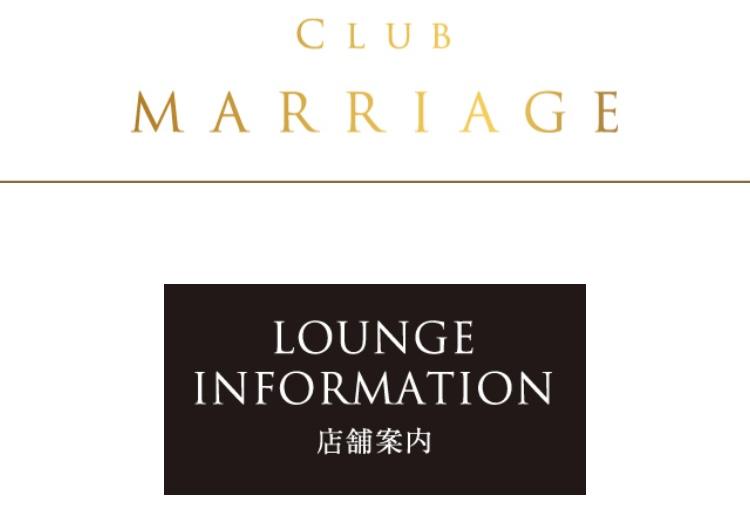 クラブマリッジ店舗一覧のご案内−行き方から電話番号まで