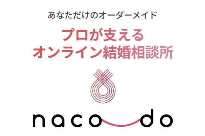 結婚相談所naco-do(ナコード)は悪い?口コミ評判・料金・使い方最新版