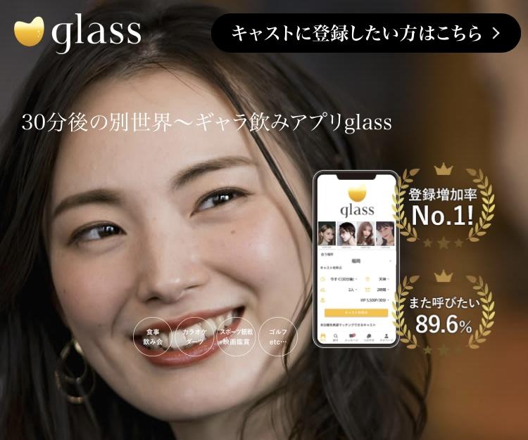 ギャラ飲みglass(グラス)はやばい?口コミ評判・料金・使い方を徹底攻略